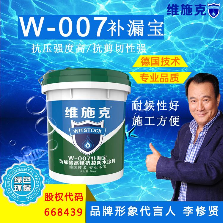 维施克厂家批发屋面补漏宝防水涂料专用于楼面防水质量可靠