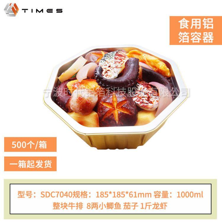 时代铝箔SDC7040一次性铝箔餐盒多边形食用餐盒外卖打包1000ML