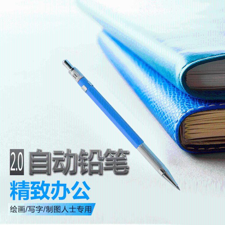 2.0自动绘画书写铅笔标记内装笔芯B HB 2B经典高级绘图办公铅笔