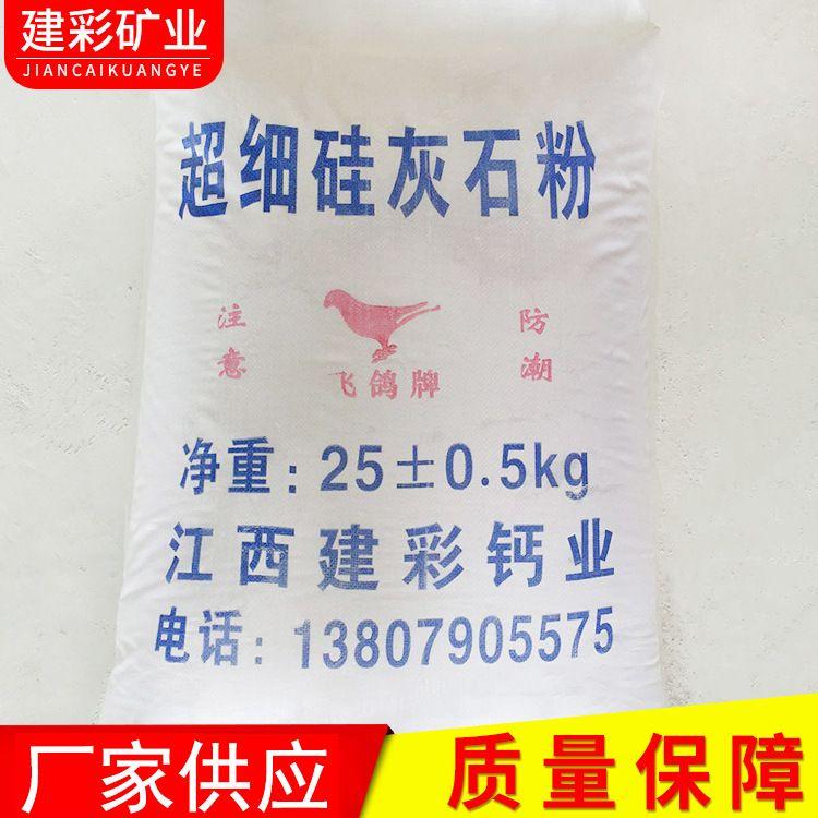 硅灰石粉 供应精选硅灰石粉冶金矿产 非金属硅灰厂家批发