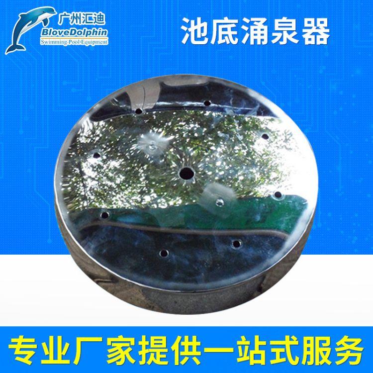 蓝海豚水疗设备池底涌泉器 广州小型不锈钢池底涌泉器泳池设备