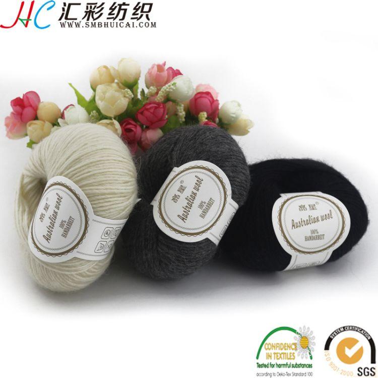 厂家直销 外贸质量 优质手编围巾帽子披肩现货小批晶星素色羊毛线