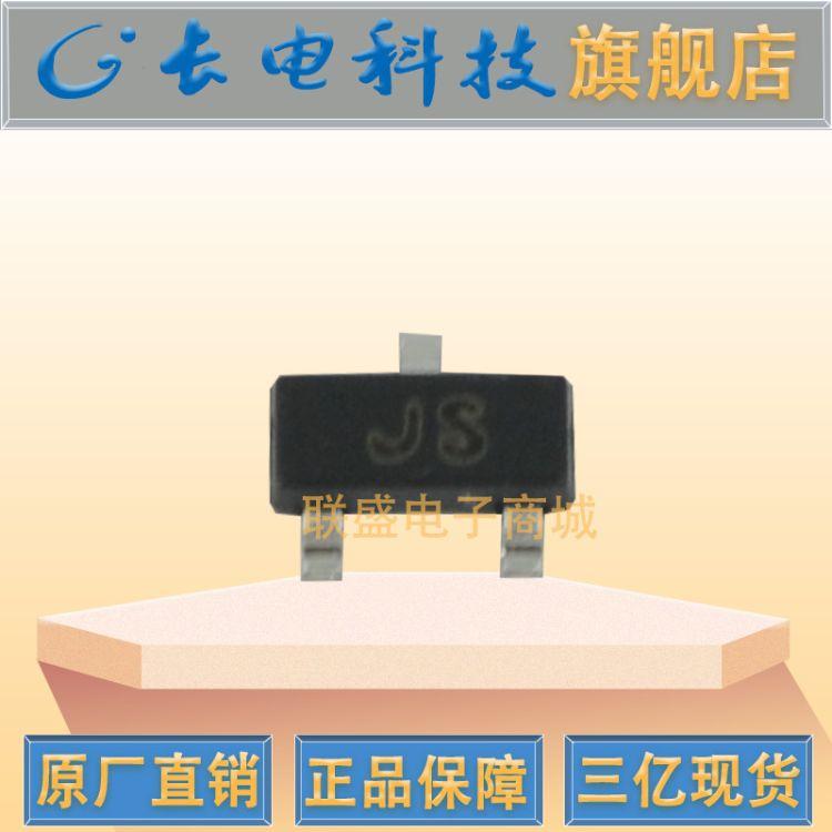 直销BAS21 SOT-23 丝印JS贴片二极管 带阻尼二极管 长电原装现货