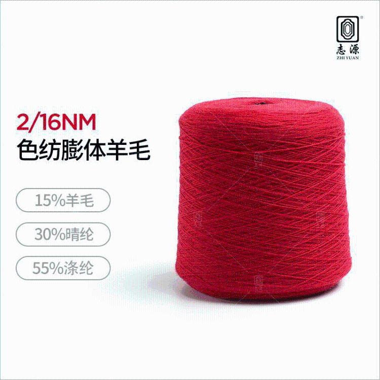 志源纺织 现货批发2/16NM色纺膨体羊毛 蓬松丰满富有弹性新品上市