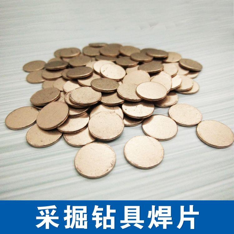 合金焊片 高强度焊片 截齿焊片钎料 钎具焊片 刨路齿焊片铜焊片