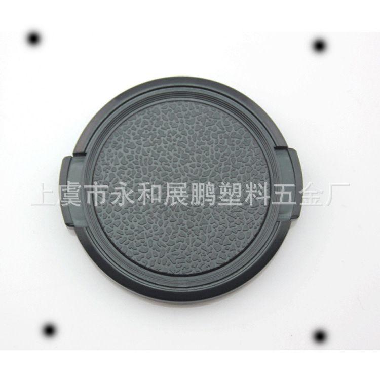 镜头盖 镜头配件 通用型 适用任何镜头 厂家直销 质量保障