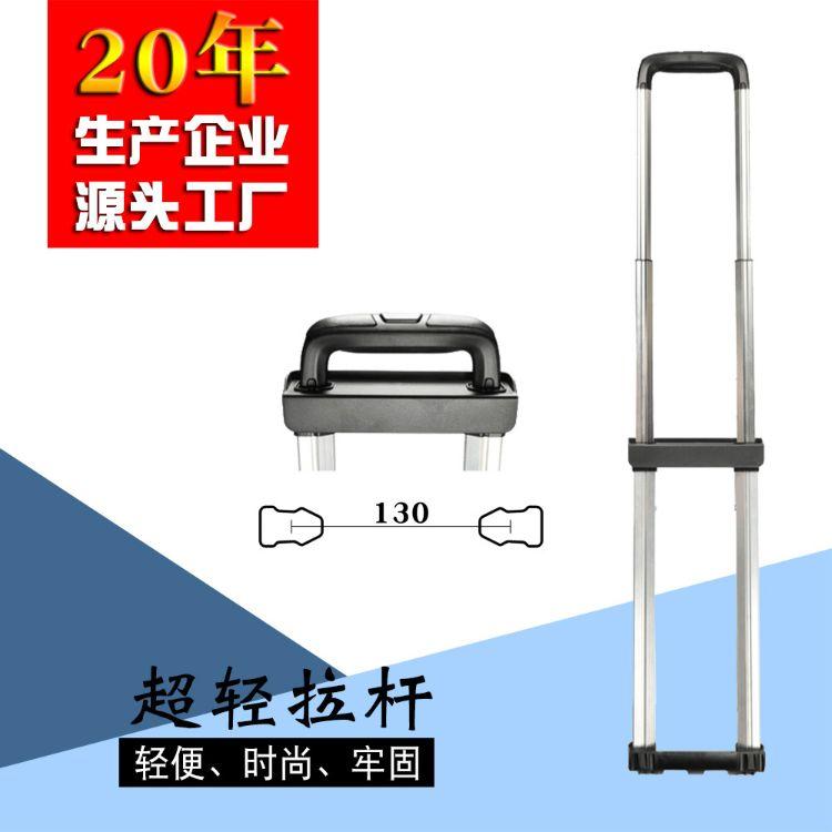 JX8128行李箱箱包配件拉杆手挽塑胶五金铝制品外置手推箱厂家直销