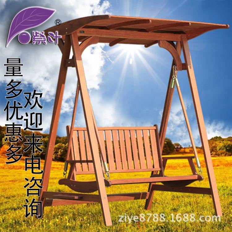 紫叶 户外秋千 庭院阳台双人实木摇摇椅 室外秋千吊椅  厂家直销