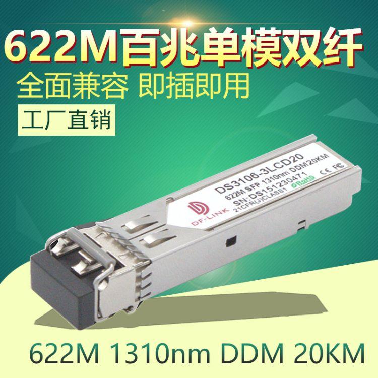 华三锐捷WTD 单模百兆SFP光模块 光纤模块 622M 1310nm 20KM 厂供