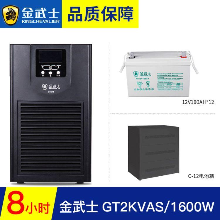 金武士UPS不间断电源GT2KS/1600W电脑服务器稳压延时8小时ups电源