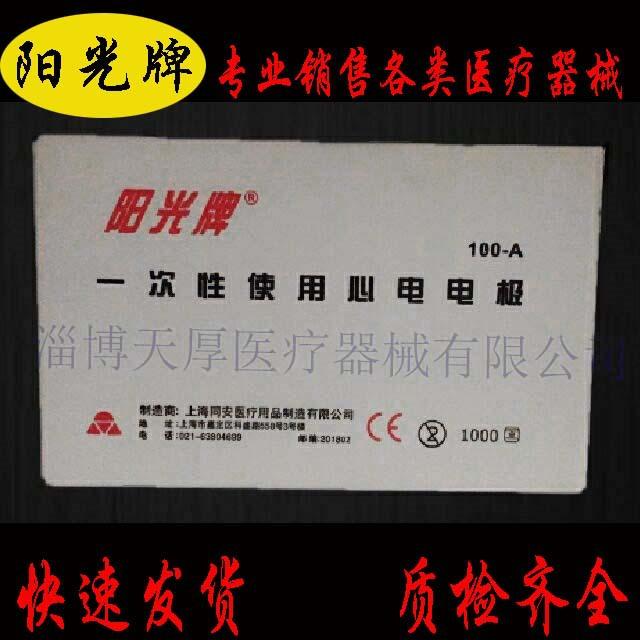 阳光牌一次性使用心电电极贴片100-A心电电极贴导电电极贴