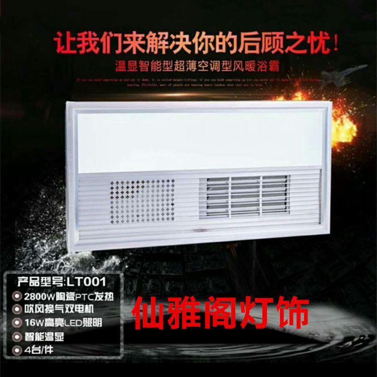浴霸风暖集成吊顶三合一嵌入式浴室卫生间暖风机灯空调型