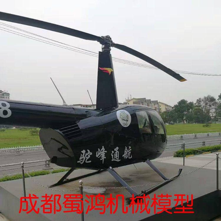 大型飞机模型仿真直升机金属模型落地摆件大型广场铁艺摆件工艺品