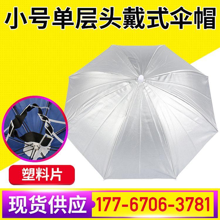 帽子伞银胶防紫外线伞帽 户外钓鱼伞 遮阳透气钓鱼伞帽批发