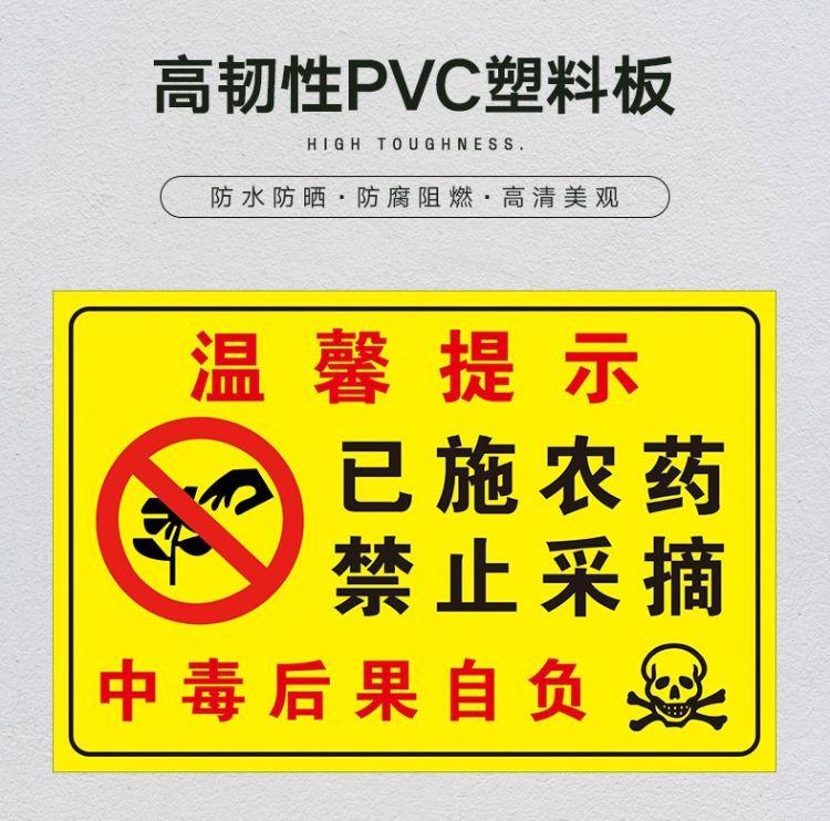 禁止采摘卡牌 安全标识牌 警示牌 温馨提示牌 定制
