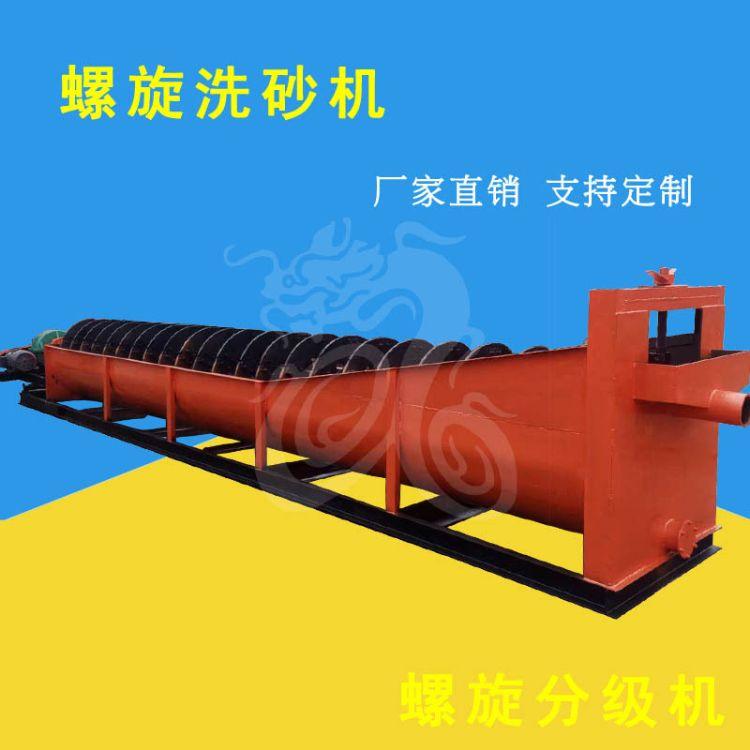 大型选矿双轴螺旋洗石机 单螺旋洗矿石设备 新型设备洗砂洗石机械