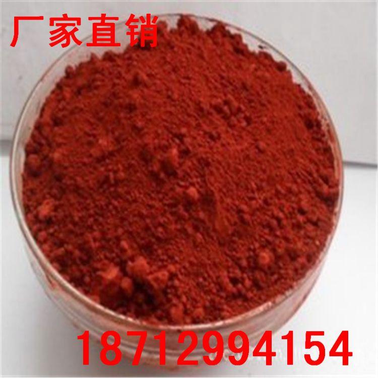氧化铁红 氧化铁颜料 无机颜料 外墙涂料专用氧化铁红