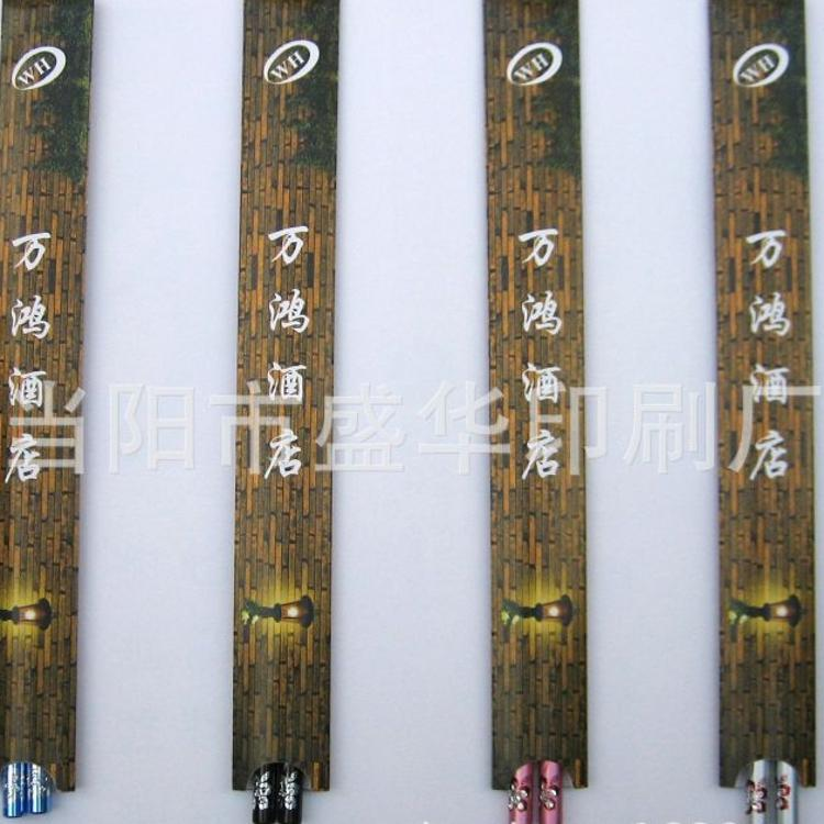 贵州贵阳机制筷子套 成都筷套 厂价筷套