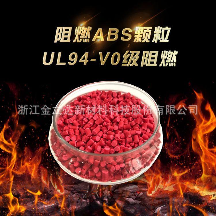 金立達 阻燃abs注塑環保級-雙重標準保障真阻燃成本直降15%工廠直銷