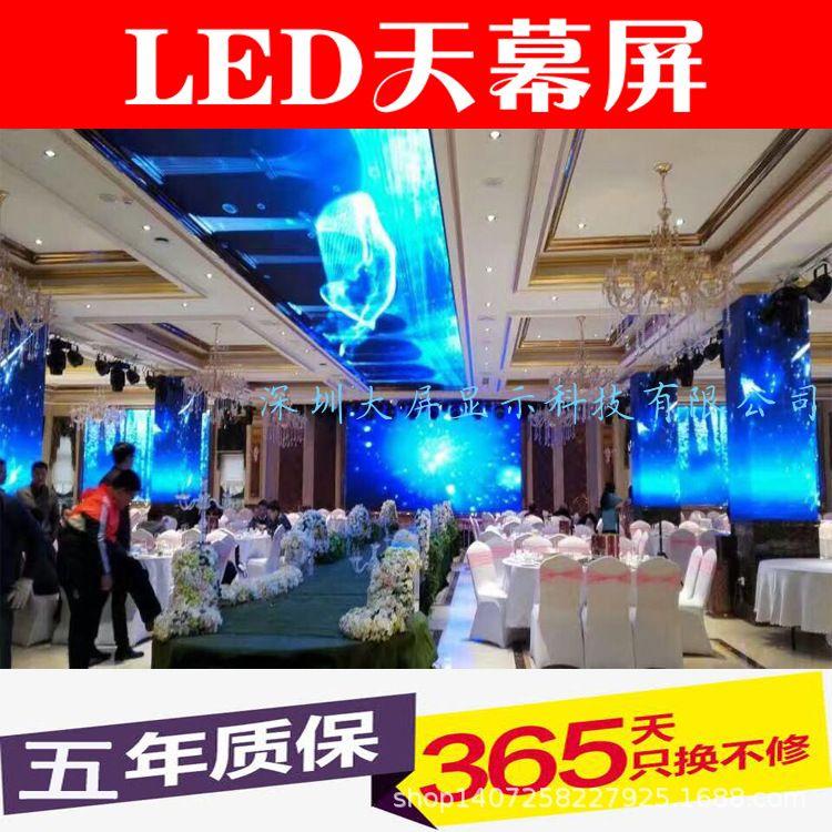 深圳厂家生产高清晰球形屏p6弧形屏p8异形屏p3天幕屏p5互动地砖屏