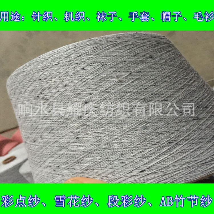 色纺纱袜子毛衫针织机织帽子手套织带纱彩点纱潘通色号来样订纺