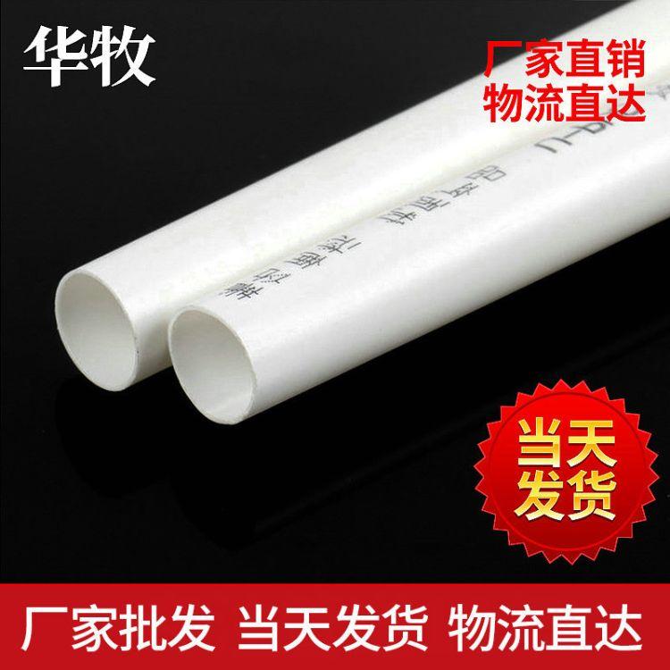 华牧 白色PVC线管 PVC穿线管电工管供应