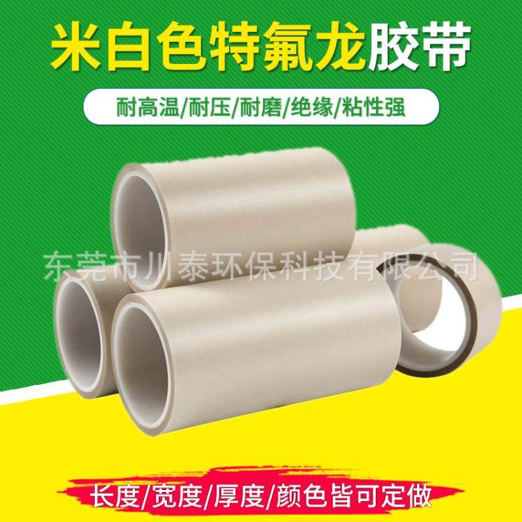 封口机专用铁氟龙高温胶带 防静电耐高温铁氟龙薄膜胶带