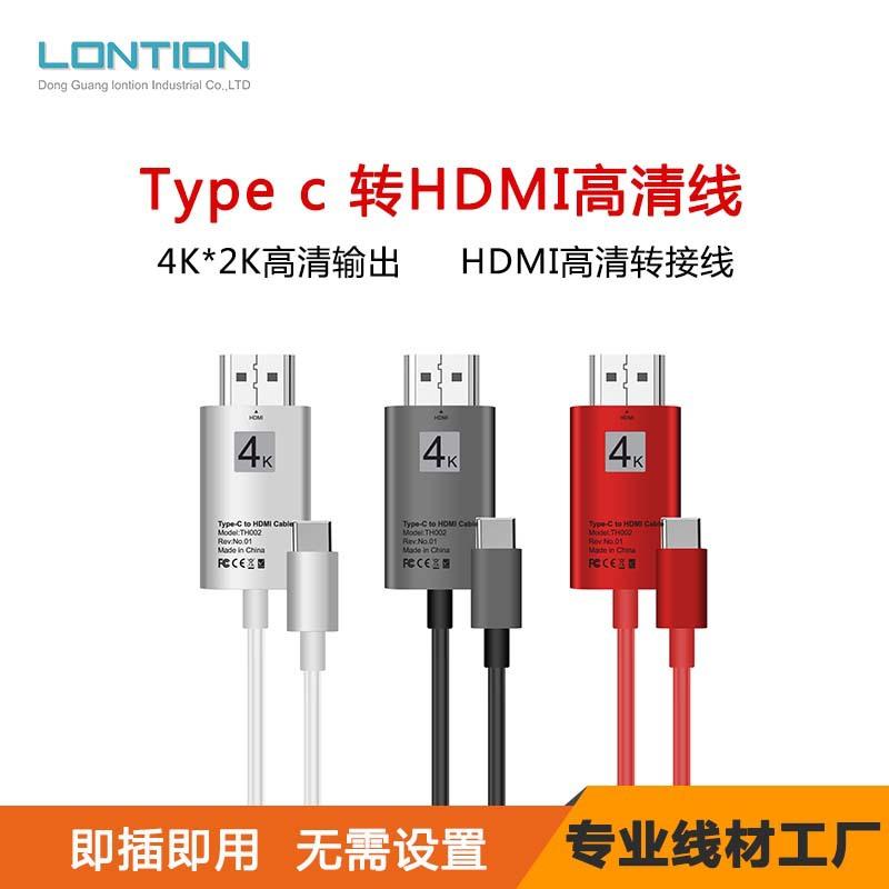 type c转换器 支持4K*2K 30Hz hdmi高清转接线 type c to hdmi