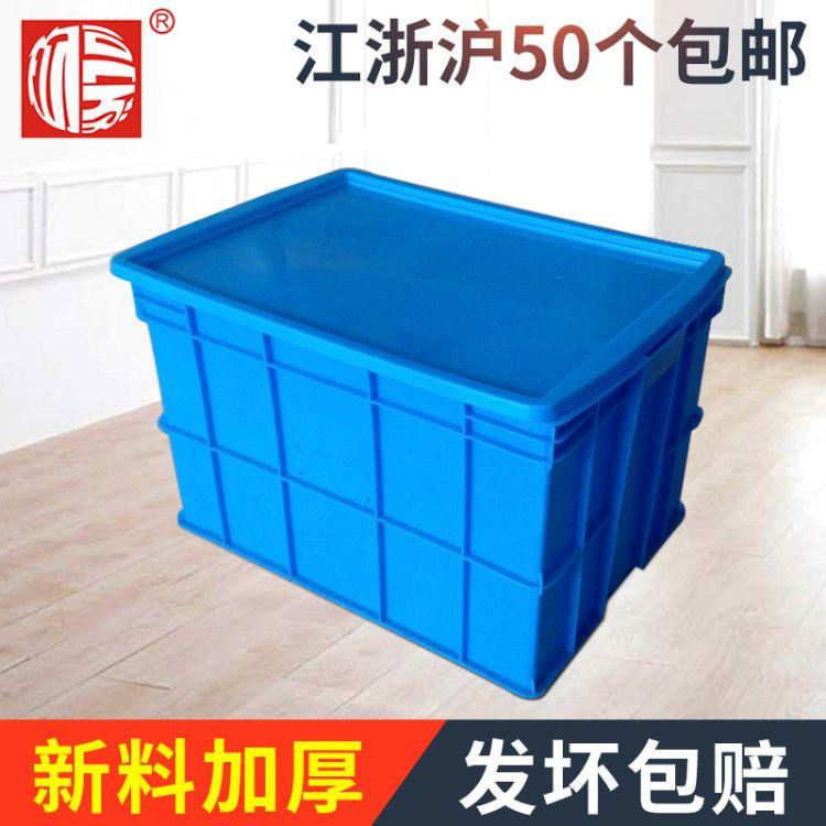 700加厚塑料周转箱 带盖物流塑料 水果食品新料周转箱批发
