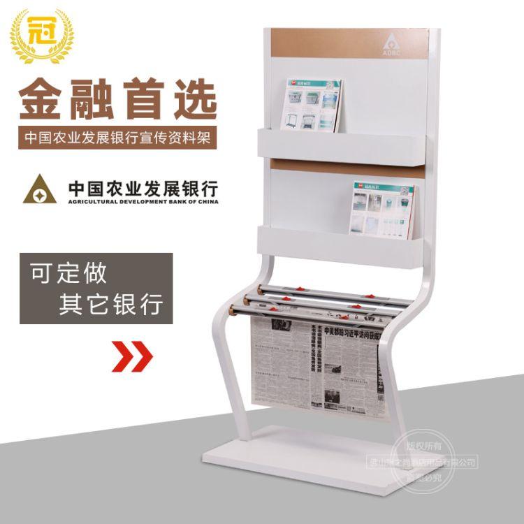 可定制 中国农业发展银行宣传资料架  资料报刊架 文件架