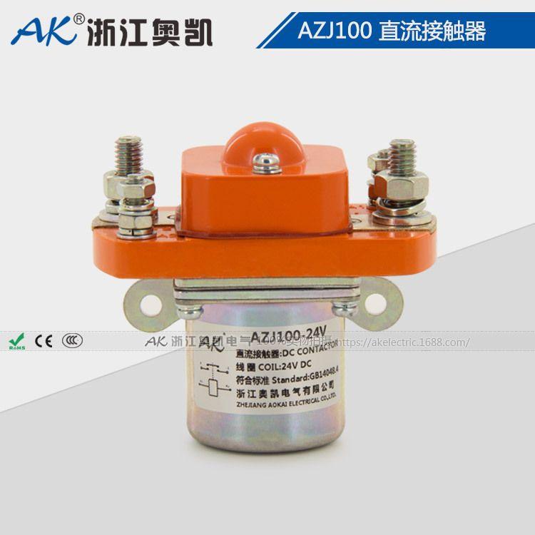 供应奥凯AZJ100S 24Vdc 电动游艇专用直流接触器 电磁继电器
