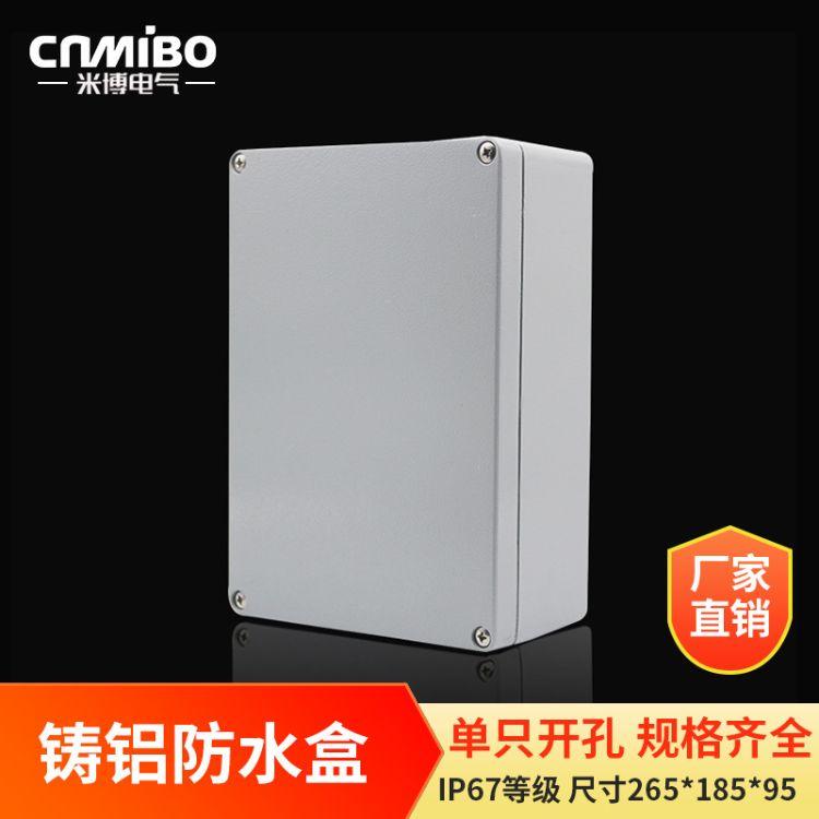 工业金属防水盒265*185*95户外铸铝防水接线盒防水箱铝盒防雨过线