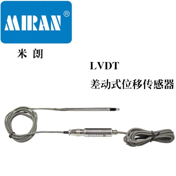 米朗LVDT -2.5MM~100MM 笔式位移传感器自恢复式 精度超高体积小
