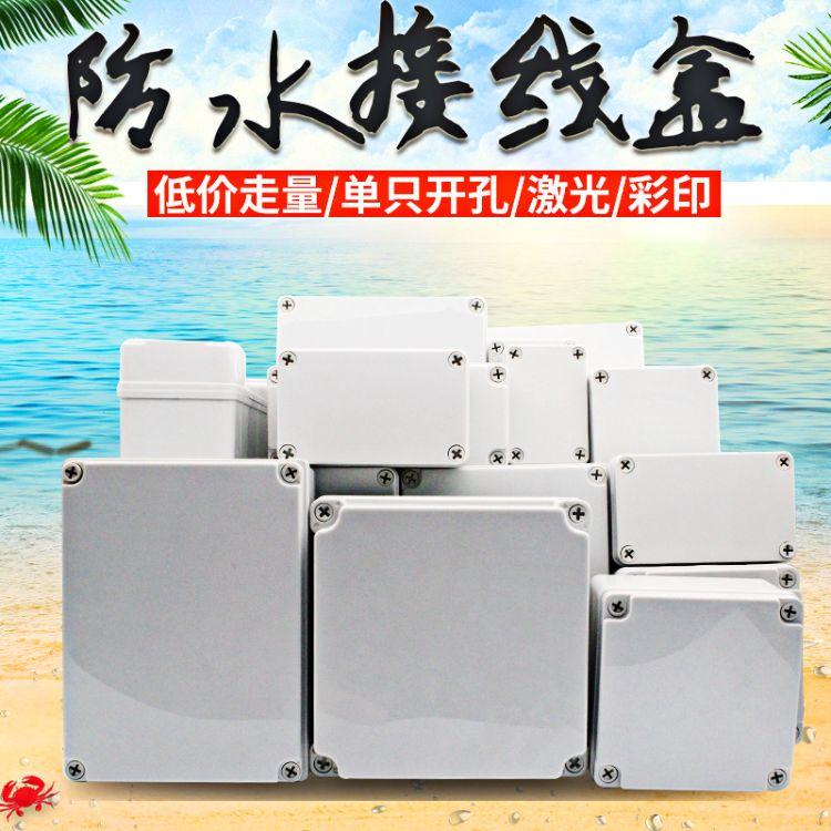 ABS防水盒 监控电源盒 IP67室外防水接线盒子户外塑料密封盒开孔