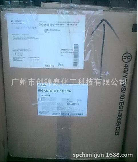 原装德国进口 巴斯夫抗静电剂P18 各种材料抗静电剂 货源稳定