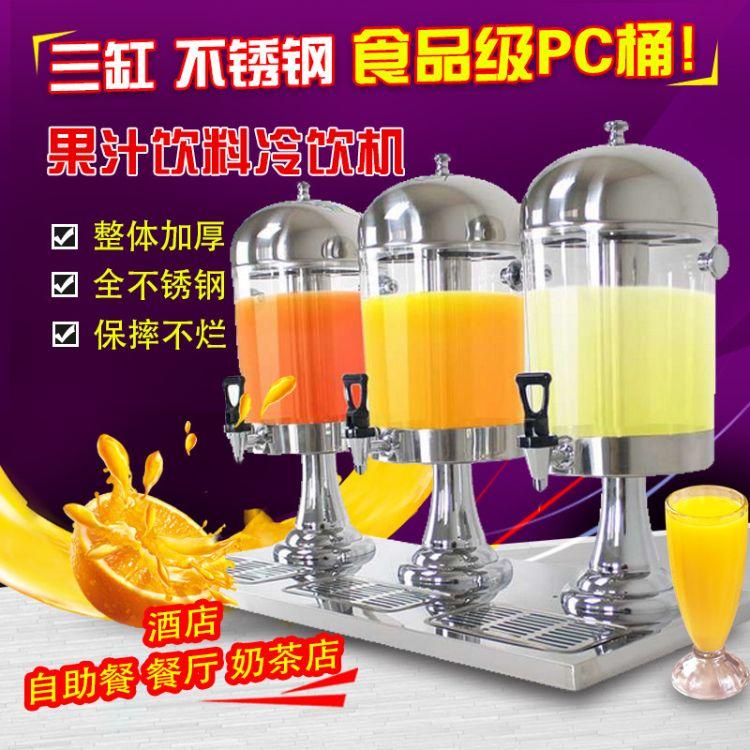 不锈钢果汁鼎西餐单头双头三头商用果汁桶饮料机自助冷饮机8-24升