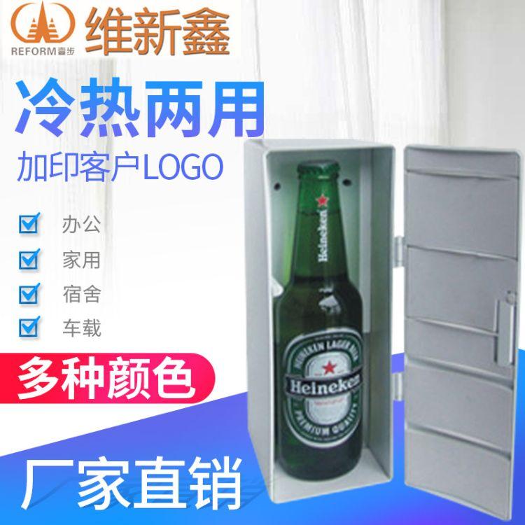 厂家便携式供应车载USB冰箱电脑冰箱迷你冰箱冷冰保温箱新款冰箱