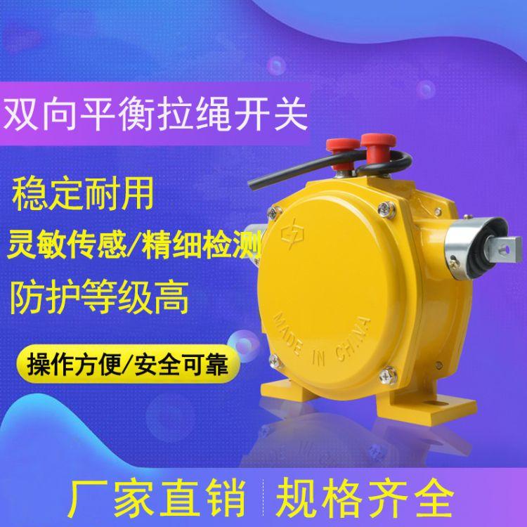 上海稳谷   HFKLT2-S双向平衡拉绳开关KLSS-II大手动拉绳 手动复位拉线开关