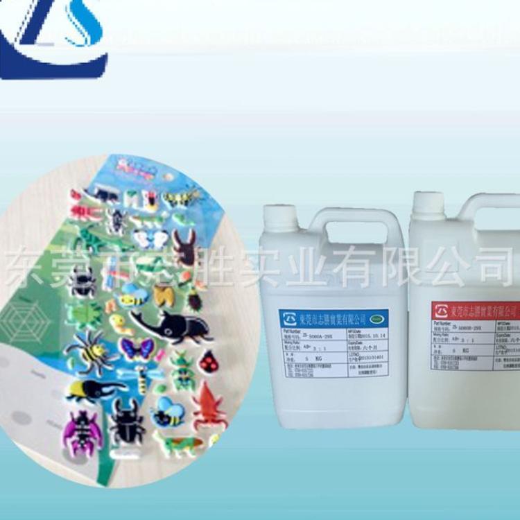 高透明水晶滴胶 环氧树脂AB胶  DIY饰品胶水 环氧树脂灌封胶