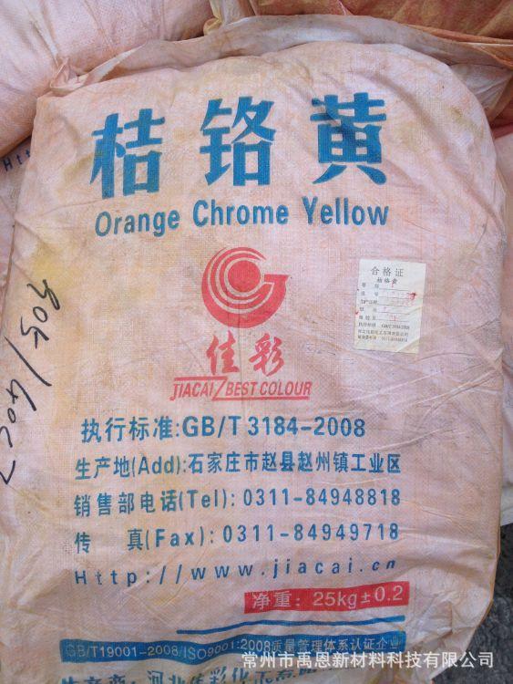 大量优惠供应  桔铬黄  锌络黄颜料 着色力好  油漆油墨用 桔红