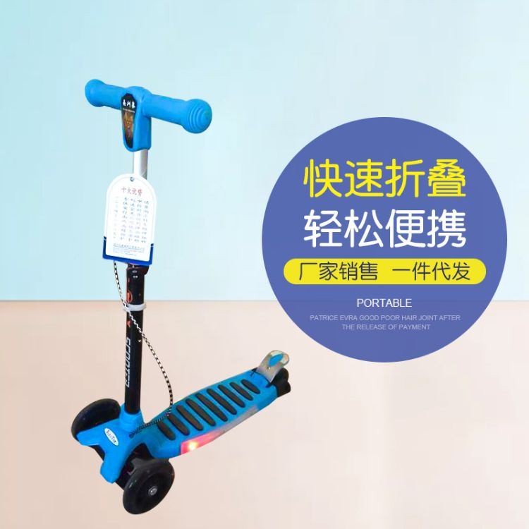 美洲象带音乐灯光米高滑板车 带手刹一键折叠可升降儿童滑板车