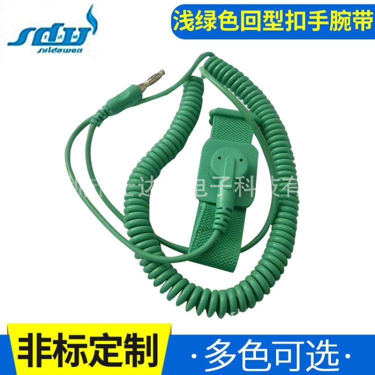 供应浅绿色回型扣手腕带 弹性防静电手腕带