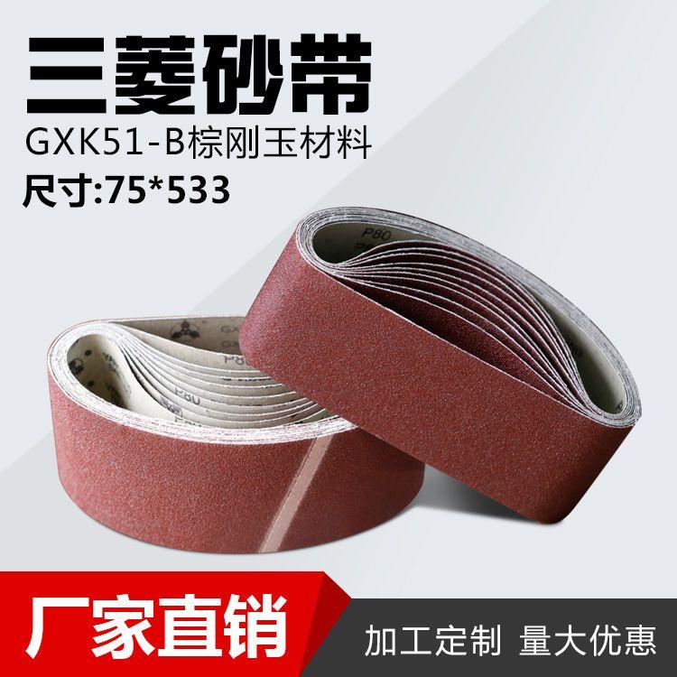 厂家直销三菱51-B砂带机砂带533*75金属铸件刀刃打磨砂布带定做