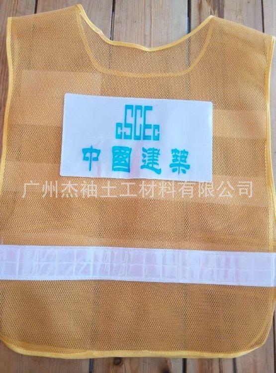 厂家加工定制指挥反光防护背心 网布高亮反光衣