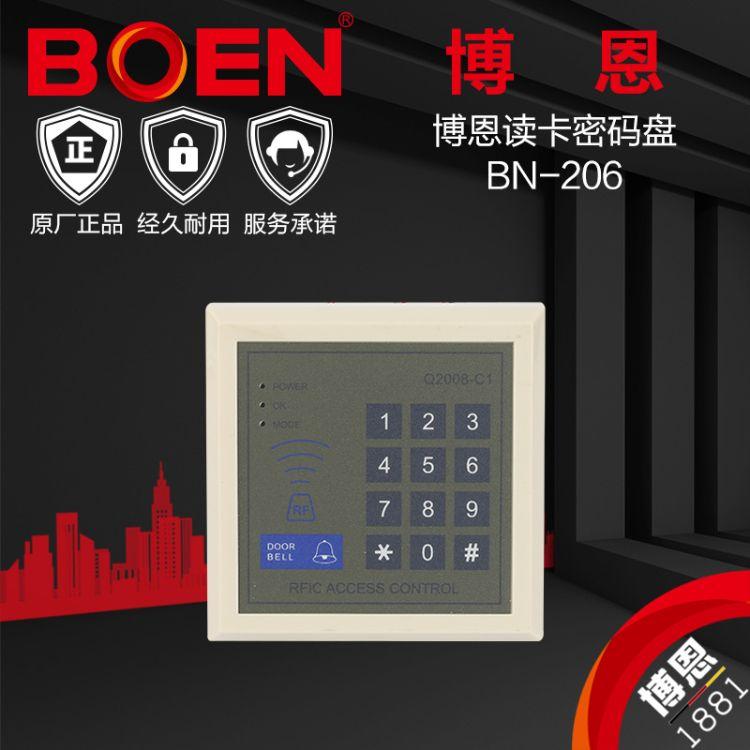 BOEN博恩读卡密码门禁盘BN-206/密码盘面板/读卡器