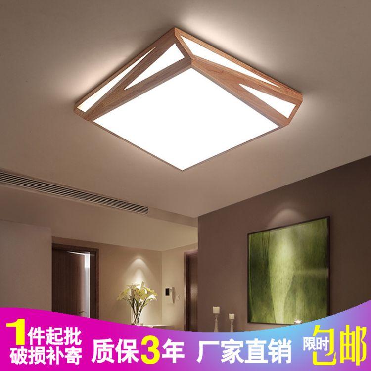 北欧卧室灯简约现代家居灯饰实木灯led客厅灯原木创意吸顶灯