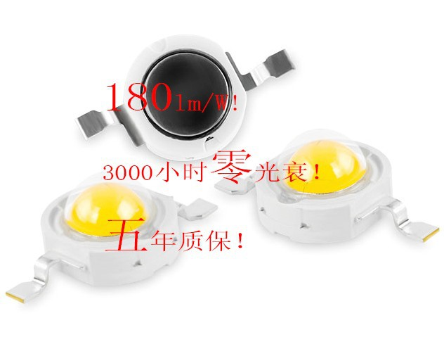 大功率LED 1W白光 仿流明灯珠 晶元33芯片130lm 晶元普瑞三安灯珠