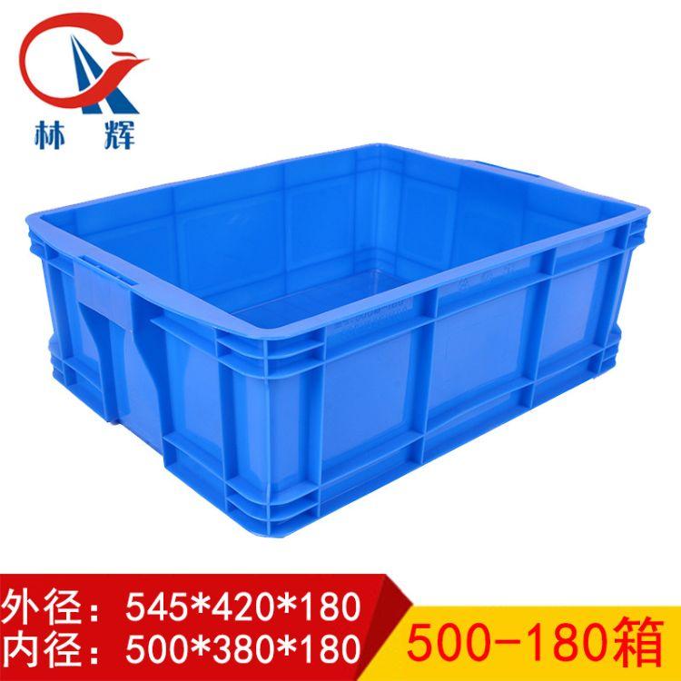 江苏林辉500-180塑料周转箱 蓝色pe新料加厚塑料周转箱 现货批发