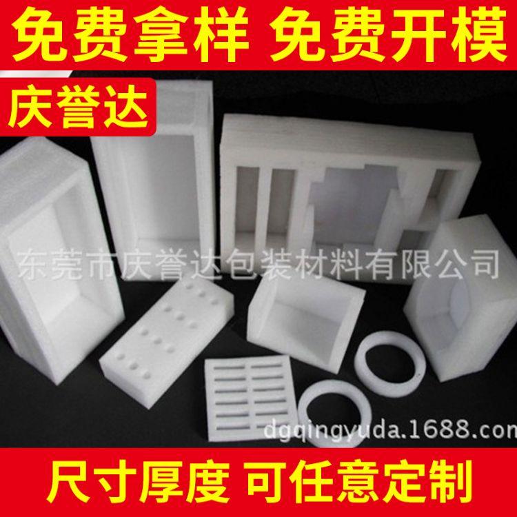 长期生产 珍珠棉保护盒 珍珠棉包装盒 质优价廉