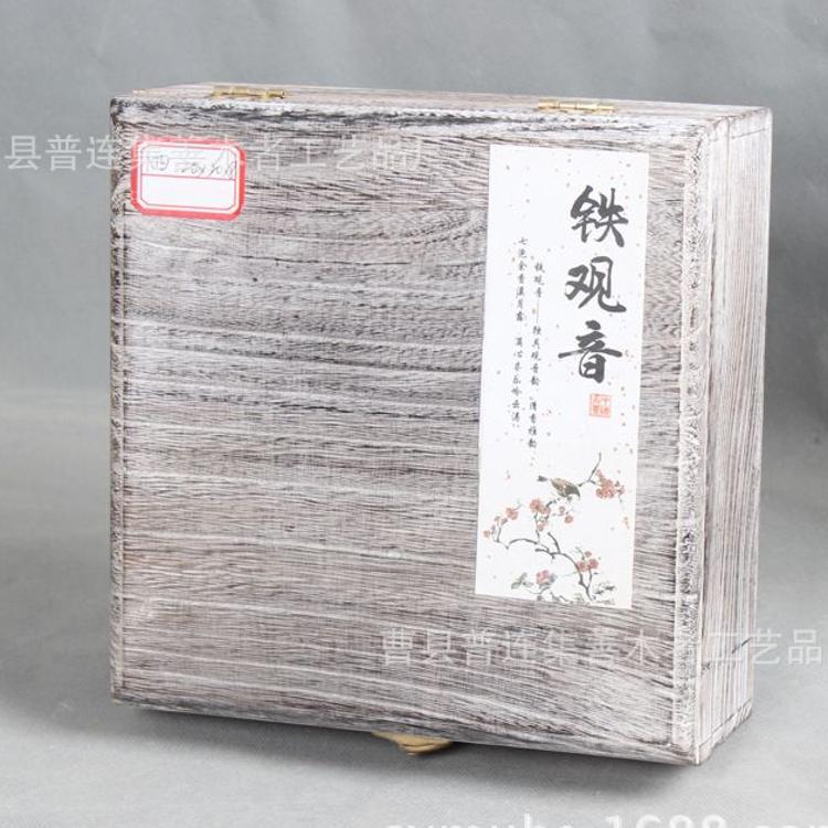 福鼎白茶包装木盒 桐木碳化铁观音茶叶空礼盒定做木质普洱茶礼盒